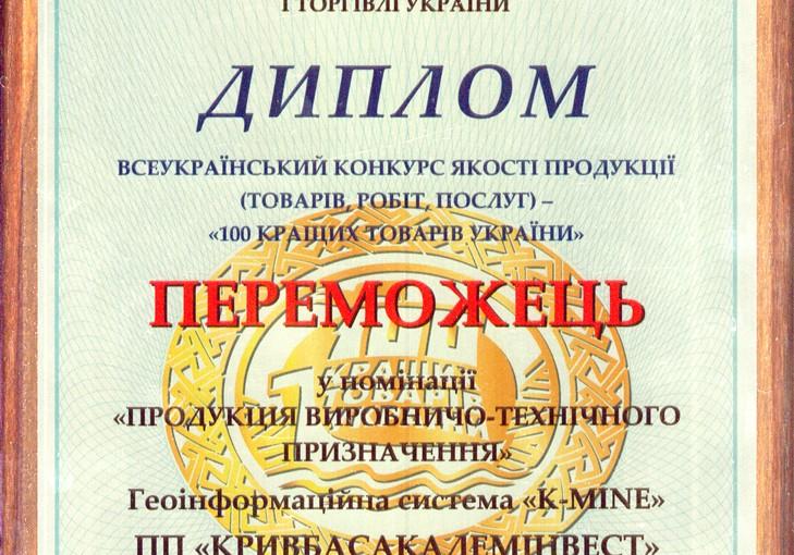 Торжественное награждение победителей Всеукраинского конкурса качества продукции