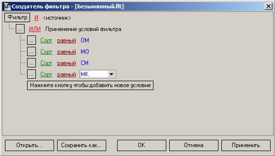 Formirovanie-logicheskogo-zaprosa-dlya-vybora-intervalov-oprobovaniya