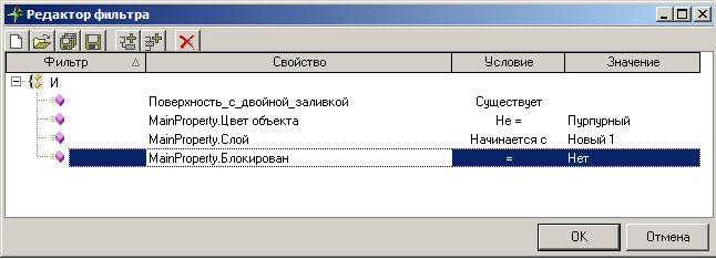 Primenenie-redaqtora-filtra-dlia-sozdaniia-logichesqogo-zaprosa