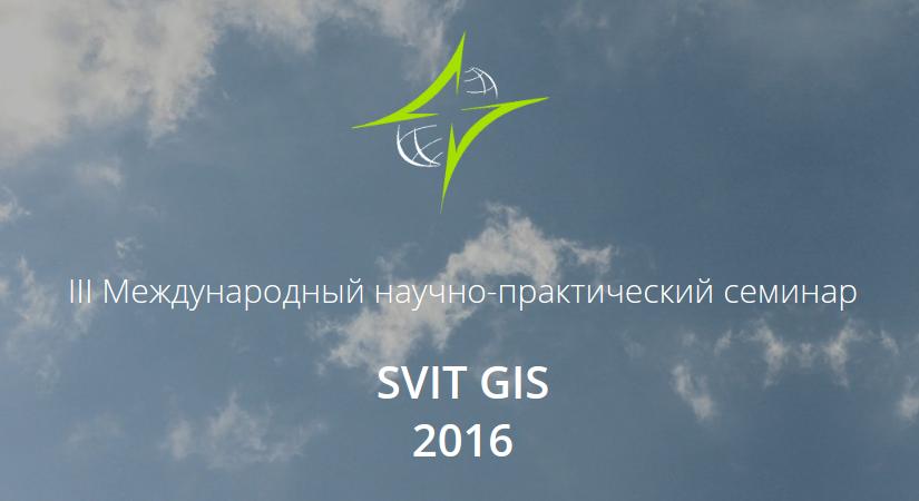 Отчет о семинаре «SVIT GIS — 2016″