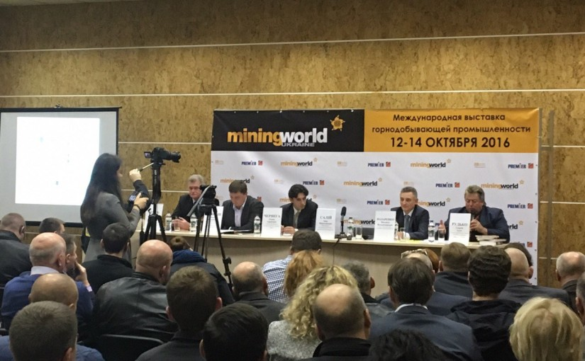 Форум недропользователей Украины. Доклады спикеров.