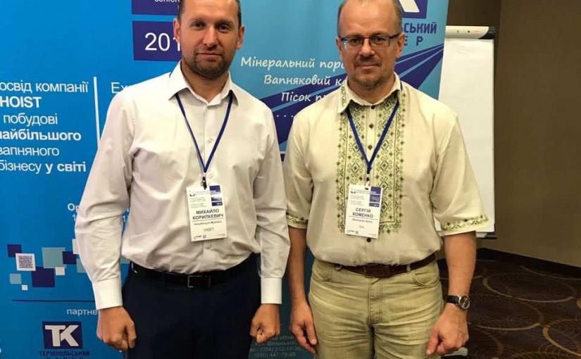 Международная бизнес-конференция «Опыт LHOIST в создании наибольшего известнякового бизнеса в мире»