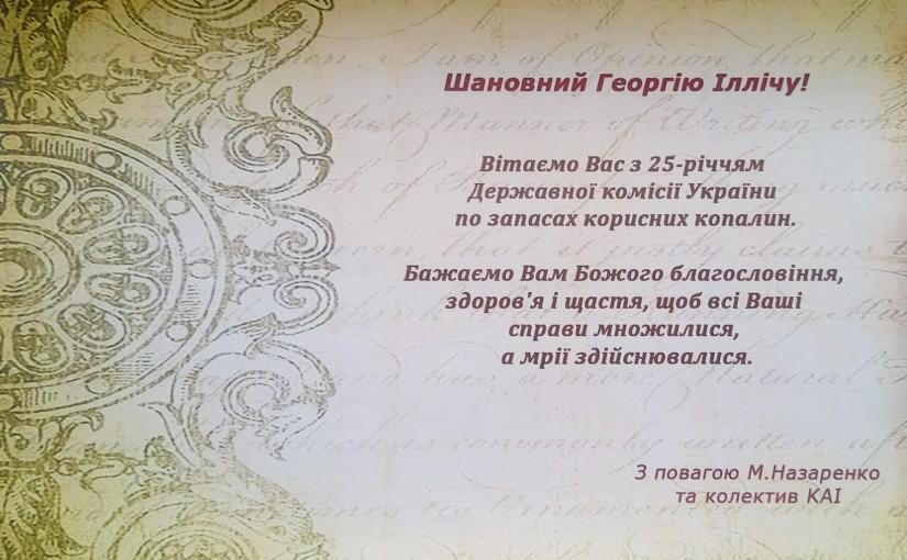 Государственной комиссии Украины по запасам полезных ископаемых — 25 лет