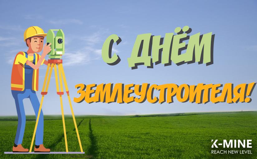 ДЕНЬ землемера1___