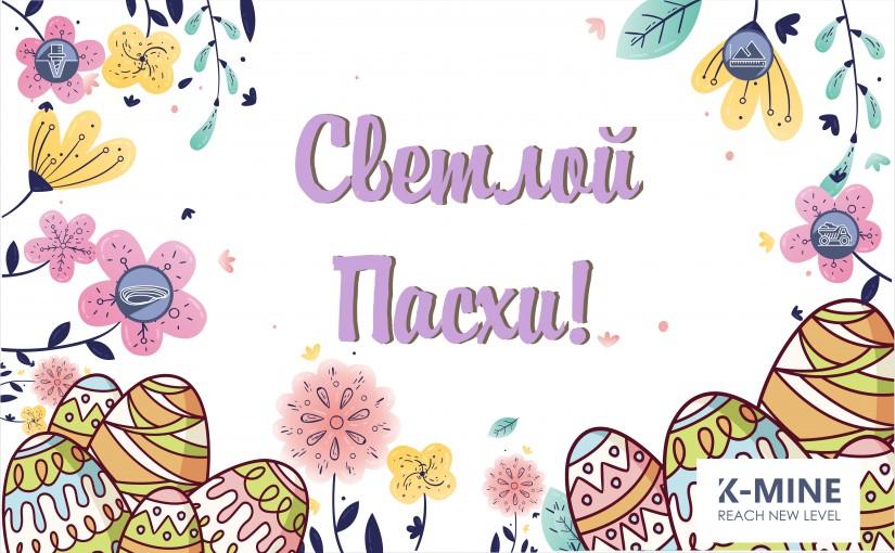 С праздником_