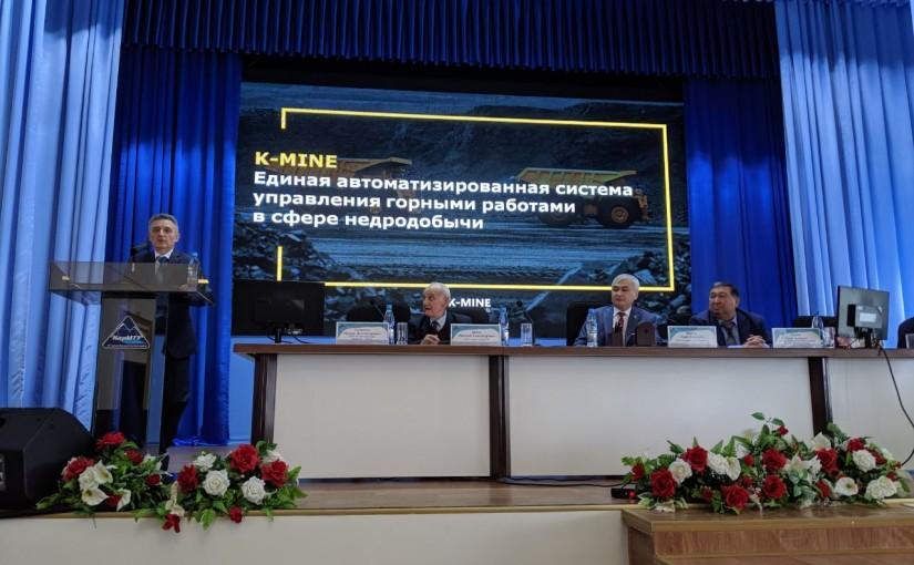 Команда K-MINE приняла участие в Международном конгрессе недропользователей