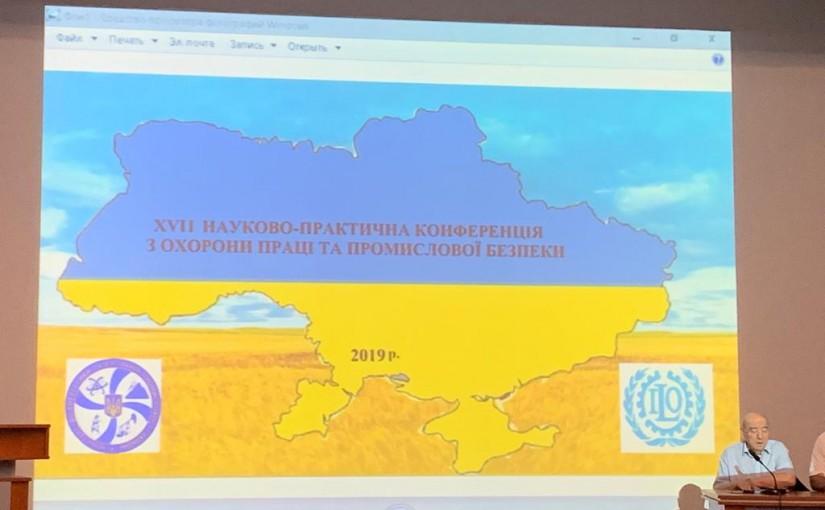 XVII научно-практическая конференция по охране труда, г. Бердянск