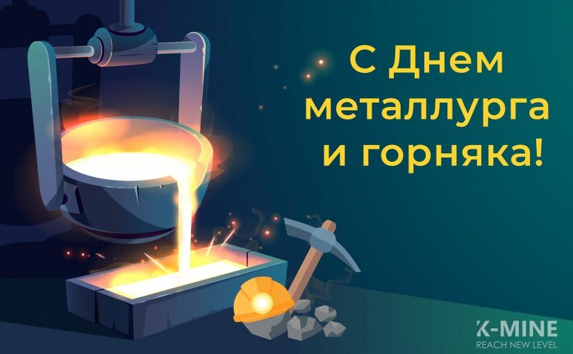 Поздравление с Днем металлурга и горняка