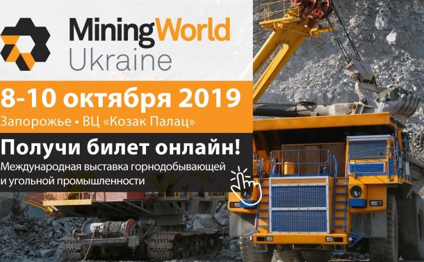 8-10 октября пройдет выставка MiningWorld Ukraine