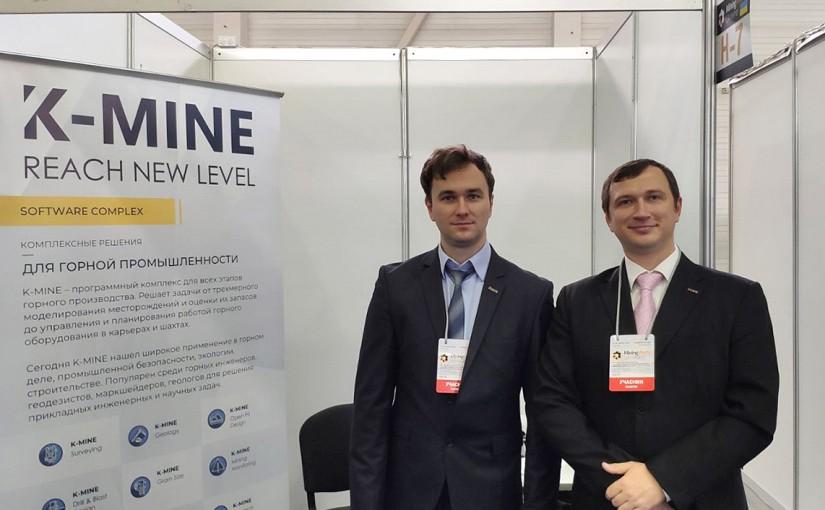 Команда K-MINE на MiningWorld Ukraine'2019