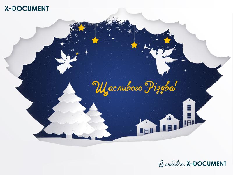 Щасливого-різдва_K-DOCUMENT