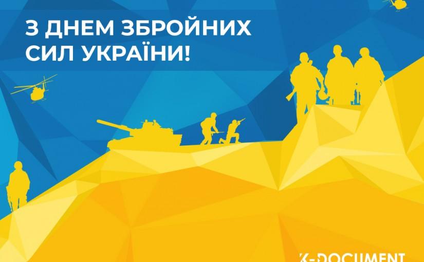 C-днем-военных-сил-Украины_к---документ