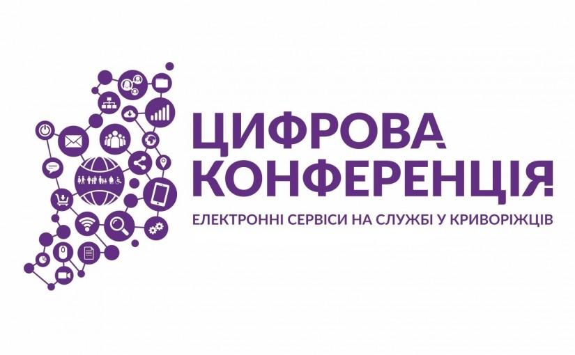"""Програмне забезпечення """"Cистема оцінки якості адміністративних послуг"""" представлено на цифровій конференції"""