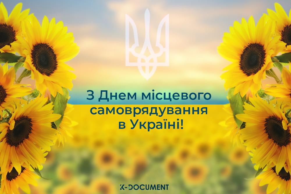 День-місцевого-самоврядування-в-Україні!
