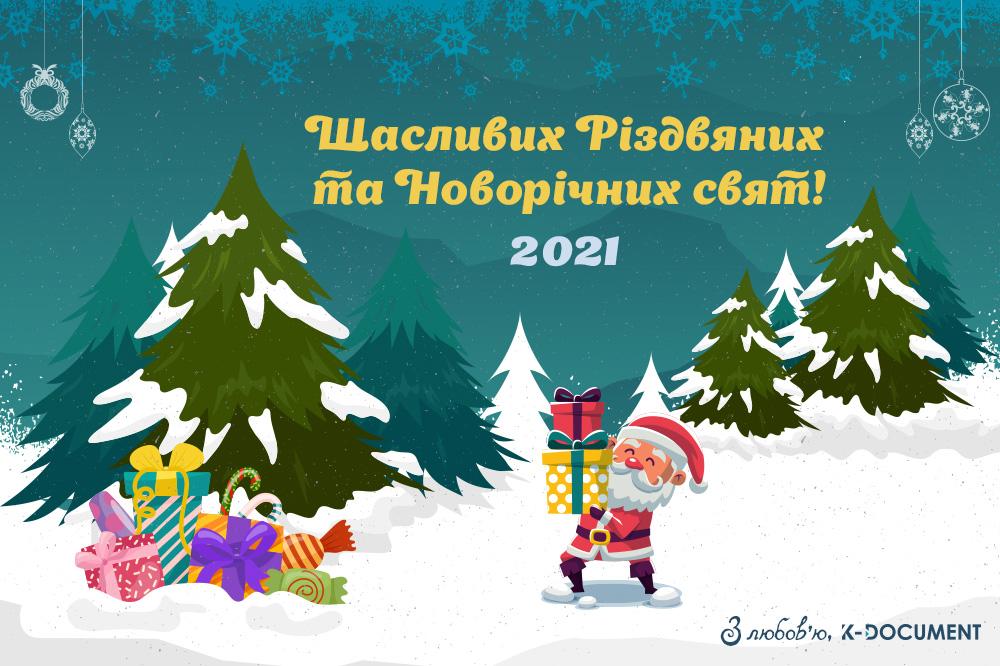 Щасливих-Різдвяних-та-Новорічних-свят!-2021