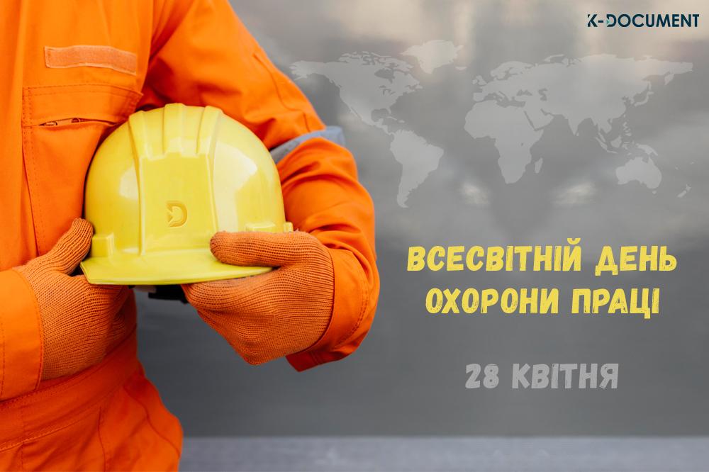 день-труда_k-document