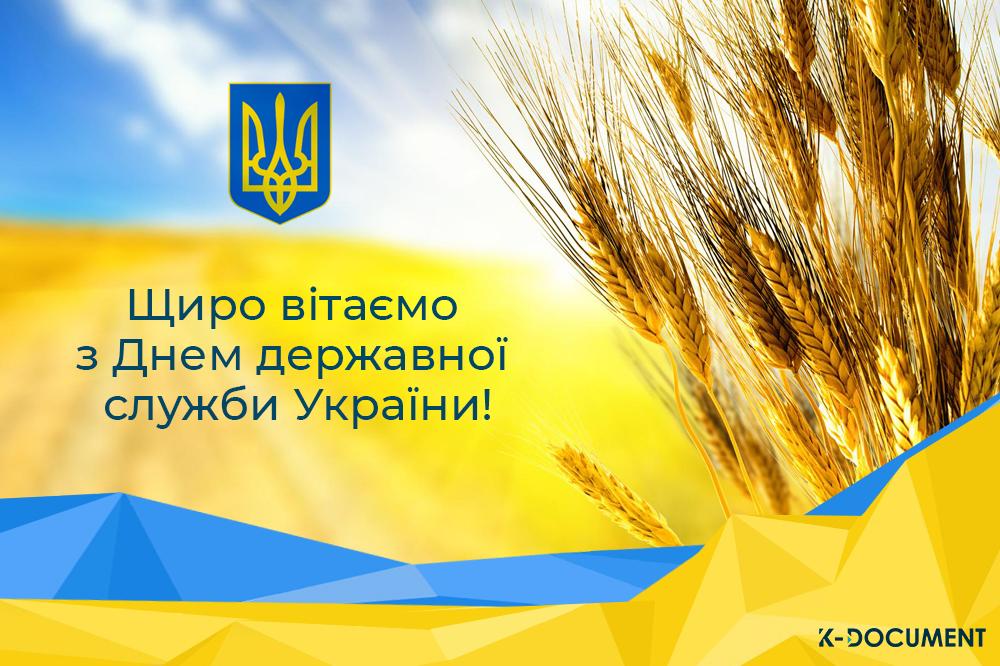 з-Днем-державної-служби-України!